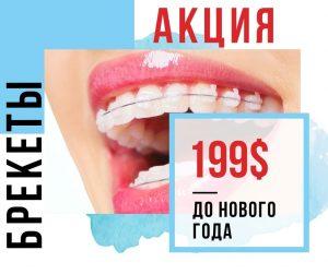 Акция на брекеты Одесса