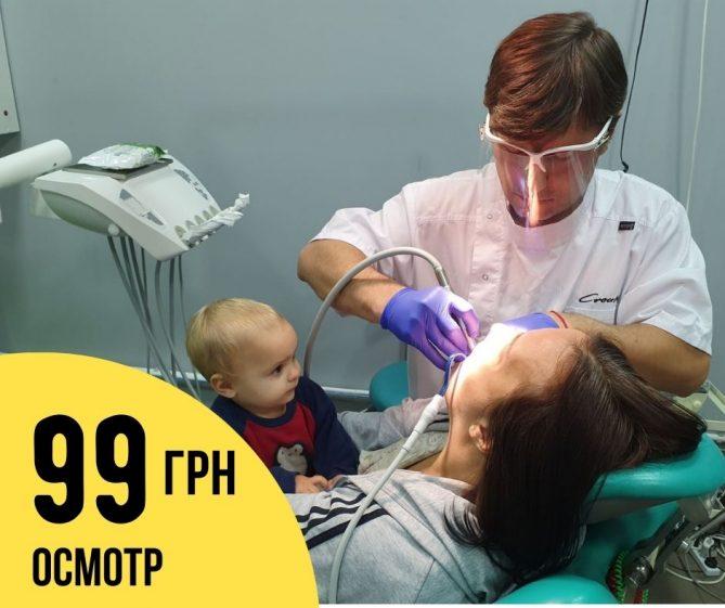Акция 99 грн осмотр у стоматолога